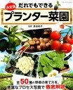 決定版だれでもできるプランター菜園 全50種の野菜の育て方を、豊富なプロセス写真で徹底  /ブティック社/原由紀子