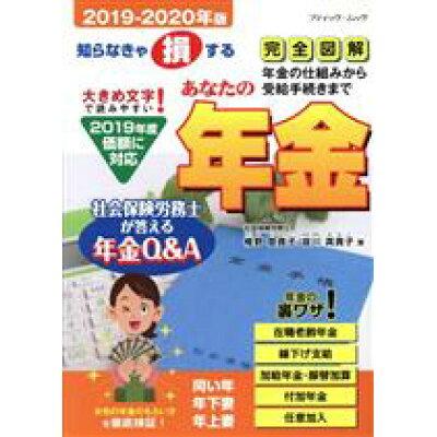 あなたの年金  2019-2020年版 /ブティック社/椎野登貴子