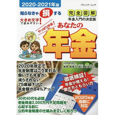 あなたの年金  2020-2021年版 /ブティック社/椎野登貴子