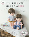 ディズニーレミン&ソラン着せかえドールBOOK   /ブティック社
