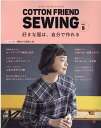COTTON FRIEND SEWING  vol.5 /ブティック社