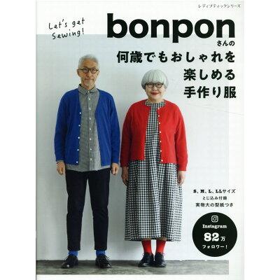bonponさんの何歳でもおしゃれを楽しめる手作り服   /ブティック社/bonpon