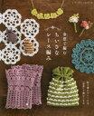 金票で編むちいさなレース編み 彩り豊かなレース糸「金票」で編むこもの  /ブティック社
