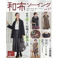 和布ソーイング  vol.17 /ブティック社