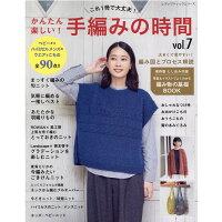 かんたん楽しい!手編みの時間 これ1冊で大丈夫! vol.7 /ブティック社