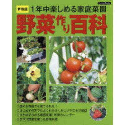 野菜作り百科 1年中楽しめる家庭菜園  新装版/ブティック社