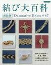 結び大百科 Decorative Knots*87 結びの完全  新装版/ブティック社