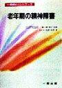 老年期の精神障害   /一橋出版/柄沢昭秀