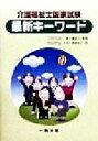 介護福祉士国家試験最新キ-ワ-ド   /一橋出版/ホルム麻植佳子
