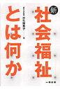 新・社会福祉とは何か   /一橋出版/大久保秀子