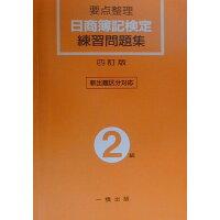 日商簿記検定練習問題集  2級 4訂版/一橋出版