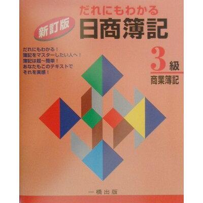 だれにもわかる日商簿記3級 商業簿記   新訂版/一橋出版