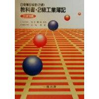 教科書2級工業簿記   三訂版/一橋出版/岩崎勇