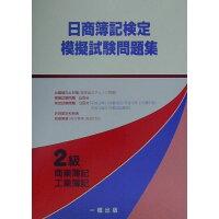 日商簿記検定模擬試験問題集  2級(商業簿記・工業簿記) /一橋出版