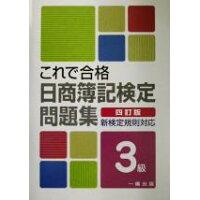 これで合格日商簿記検定問題集3級   四訂版/一橋出版/日商簿記検定問題集編集部