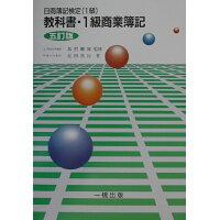 教科書・1級商業簿記   5訂版/一橋出版/近田典行