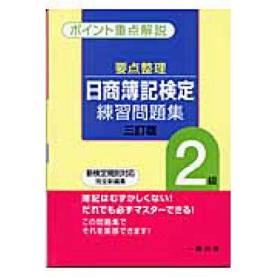 要点整理日商簿記検定練習問題集2級   三訂版/一橋出版