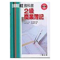 日商簿記検定教科書2級商業簿記   5訂版/一橋出版/嶌村剛雄