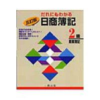 だれにもわかる日商簿記  2級 商業簿記 5訂版/一橋出版/岩崎勇