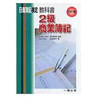 教科書2級商業簿記 日商簿記検定2級  6訂版/一橋出版/近田典行