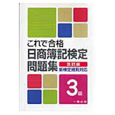 これで合格日商簿記検定問題集3級 新検定規則対応  5訂版/一橋出版/ネットスクール