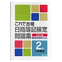 2級工業簿記これで合格日商簿記検定問題集 新検定規則対応  5訂版/一橋出版/ネットスクール