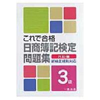 これで合格日商簿記検定問題集  3級 6訂版/一橋出版/ネットスクール