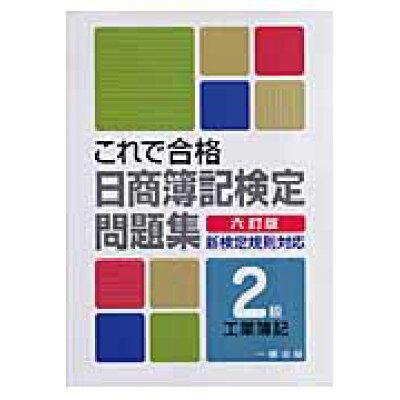 これで合格日商簿記検定問題集  2級工業簿記 6訂版/一橋出版/ネットスクール