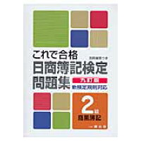 これで合格日商簿記検定問題集2級商業簿記   9訂版/一橋出版/ネットスクール