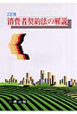 消費者契約法の解説   3訂版/一橋出版/山口康夫