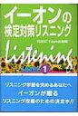 イ-オンの検定対策リスニング TOEIC testの攻略 Level1 /一橋出版/イ-オン語学教育研究所