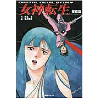 女神転生 デジタル・デビル・スト-リ-  /復刊ドットコム/西谷史
