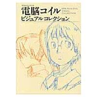電脳コイルビジュアルコレクション   復刻版/徳間書店