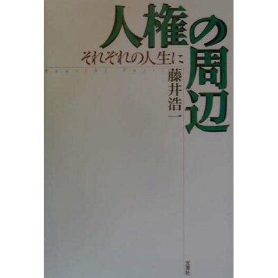 人権の周辺 それぞれの人生に  /文芸社/藤井浩一