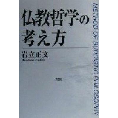 仏教哲学の考え方   /文芸社/岩立正文