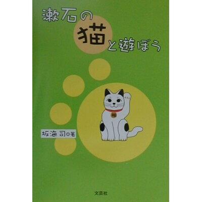 漱石の猫と遊ぼう   /文芸社/坂海司