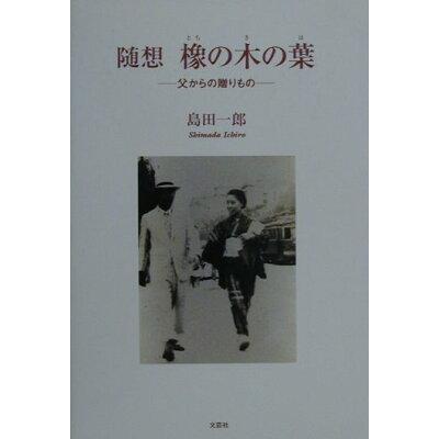 橡の木の葉 父からの贈りもの  /文芸社/島田一郎(1945-)