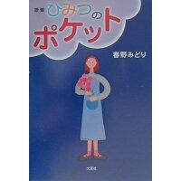 ひみつのポケット 歌集  /文芸社/春野みどり
