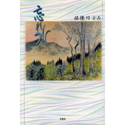 忘れ水   /文芸社/佐保川ふみ