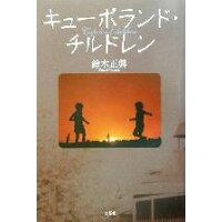 キュ-ポランド・チルドレン   /文芸社/鈴木正興
