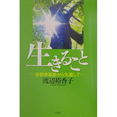 生きること 自動車事故から生還して  /文芸社/渡辺裕香子