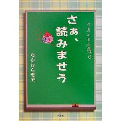 さぁ、読みませう   /文芸社/なかむら恵美