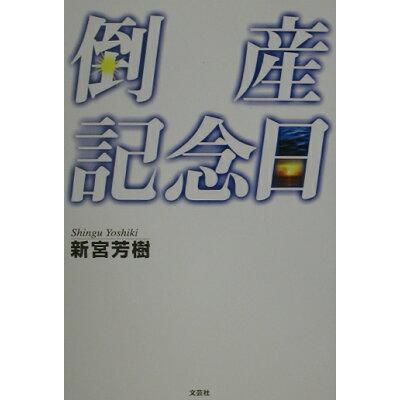 倒産記念日   /文芸社/新宮芳樹