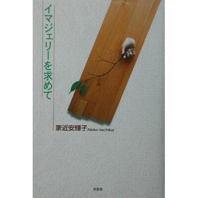 イマジェリ-を求めて   /文芸社/家近安輝子
