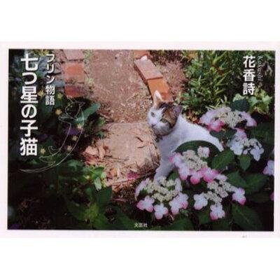 七つ星の子猫 プリン物語  /文芸社/花香詩
