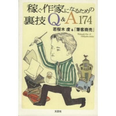 稼ぐ作家になるための裏技Q&A 174   /文芸社/若桜木虔
