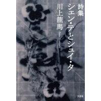 シェン・テとシュイ・タ 詩集  /文芸社/川上竜馬