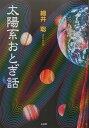 太陽系おとぎ話   /文芸社/細井聡
