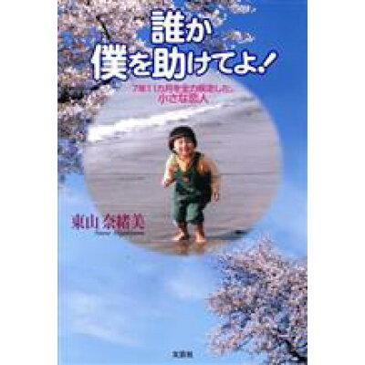 誰か僕を助けてよ! 7年11カ月を全力疾走した、小さな恋人  /文芸社/東山奈緒美