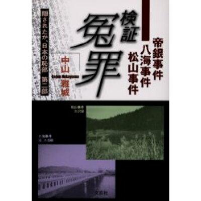 検証冤罪 帝銀事件・八海事件・松山事件  /文芸社/中山雅城